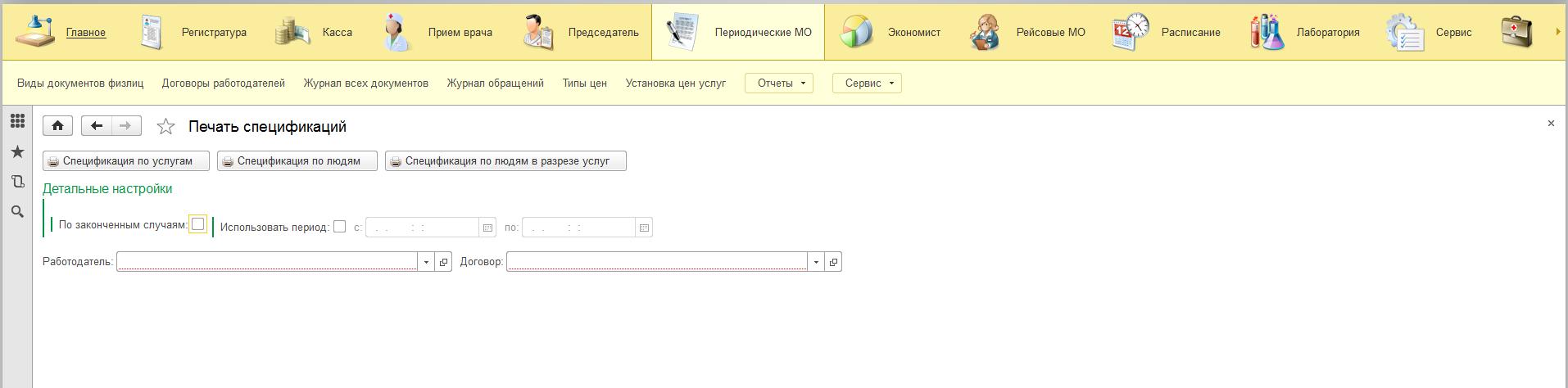 бланк медосмотра по приказ минздравсоцразвития россии 302н от 12 апреля 2011 г