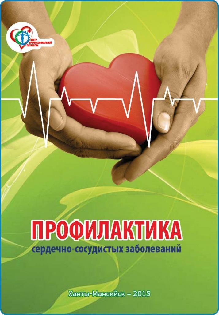 Картинки профилактика сердечно-сосудистых заболеваний